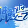 2018年 夏アニメ『はるかなレシーブ』 2期はあるのか❓願望。