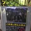 2/15 DYNAZTY / Titanic Mass Tour : Tokyo Showdown in TSUTAYA O-WEST