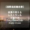 【国際恋愛】ディナー&クルーズ〜オススメのデートプラン〜