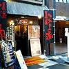 大阪梅田・げん家ラーメン・Part2 ~大阪府大阪市~ ★★★:大好き!
