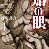 焔の眼 第1巻