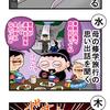 【絵日記】2019年10月27日~11月2日