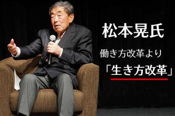 プロ経営者 松本晃さん 働き方改革より「生き方改革」が必要!