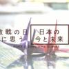 敗戦の日に思う日本の今と未来