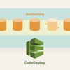 CodeDeployで構築するAutoScalingに追従可能なデプロイ環境