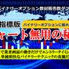 待望のバイナリーオプション新教材「経済指標版」発売!