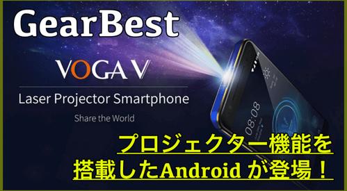 【VOGA V スペック紹介】プロジェクターを搭載したAndroid!最大200インチまで投影可能!