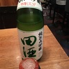 【勝手に田酒祭!】純米大吟醸2種&外ケ濱TREIZE純米吟醸sgとay低アルコール原酒の味……と何年か前に飲んだ14年ものの純米大吟醸の味。