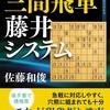 【40%オフ以上】ゴールデンウィークの将棋Kindle本ビッグセール!