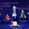 超中華本格RPG『陰陽師』をインスコしてみたマン。