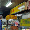 【台北】24時間営業の牛肉麺やさん「小呉牛肉麺」が美味しかった!