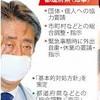 大阪、吉村知事、出発も停止「ちょっと違う」