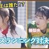 【池田朱那】ガチナイ-令和No1.野球女子決定戦-#5「ベースランニング対決(後半)」