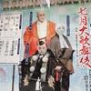松竹座、7月大歌舞伎