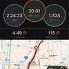 【ラン練習】ヘトヘトの30km走