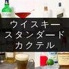 ウイスキーベースのカクテルレシピ30種【海外流行のレシピも】