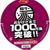 カップ麺26杯目 サッポロ一番『和ラー 両国 ちゃんこ鍋風』