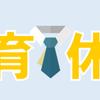 【育児休業法】の目的規定。育休で『仕事と家庭の両立』を目指せるか?