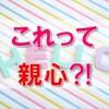 OLECO体験記~マネージャー編【これって親心?!】