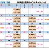 11月のスケジュール☆