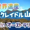世界遺産「クレイドル・マウンテン」絶景&野生動物の宝庫【オーストラリア】