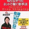日本人が知らなかったネットで稼ぐ新手法 ドロップシッピング 富田 貴典(著)