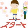 住宅ローン借り換え終了((^^♪
