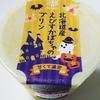 *トーラク* 北海道産えびすかぼちゃのプリン 93円(税抜)