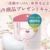 「洗顔せっけん」新発売記念こだわり商品プレゼントキャンペーン