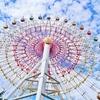 【子連れ旅行】那須ハイランドパークに行ってきた!大自然の中の遊園地を満喫《栃木・那須》