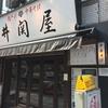 小川町徒歩3分の超シンプル中華そばNo1ラーメンは井関屋に決まりチャーシューがトロけるぜ