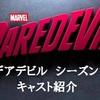 デアデビル シーズン2 登場人物・キャスト一挙紹介!