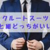リクルートスーツの色は黒と紺どっちがいい?