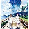 Eテレ『2355』のおやすみソングに新曲「球だから」が公開。「笹倉慎介」さんが歌っています