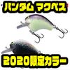 【シマノ】マルチカバークランクの2020年限定カラー「バンタム マクベス ロイヤルスプラッタ・ブラックSP」通販サイト入荷!