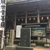 熊野詣 4