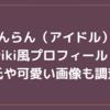 らんらん(アイドル)のwiki風プロフィール!彼氏や可愛い画像も調査!富山のご当地アイドル