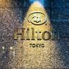 【宿泊】ヒルトン東京① ホテルのご紹介