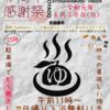 北川村温泉「感謝祭」開催。