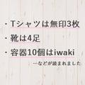 【Tシャツは無印3枚】【靴は4足】【保存容器はiwaki10個】が読まれました
