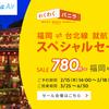 【終了】【LCCキャンペーン情報】2月15日14:00~バニラエアでセールがあります! 【新規就航台北便¥780~】