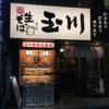今日のチョイ呑み(62)「生そば玉川」