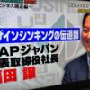 BSテレ東「田村淳のBUSINESS BASIC」でSAPジャパンのデザインシンキングのお話