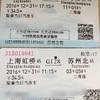 上海旅行③  初めての蘇州旅行
