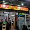 「中華食堂 豊味園」で屋台風中華でおいしい餃子を!@元町高架下
