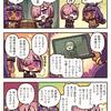 WEBマンガ『ますますマンガで分かる! Fate/GrandOrder』第134話:名探偵