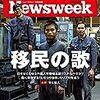 Newsweek (ニューズウィーク日本版) 2018年12月11日号 移民の歌/中国ゲノム研究は暴走する/UFOブームがアメリカに再来