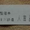 No.134 【冬旅2018】くま川鉄道 整理券(車内発行)