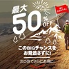 エアアジア全便最大50%オフ!!セール開催