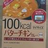 100kcalマイサイズ バターチキンカレー